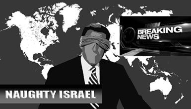 The deliberate media bias against Israel