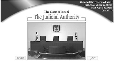 The State of Israel, The Judicial Authority
