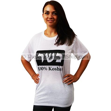 Image of 100% Kosher Hebrew Tshirt