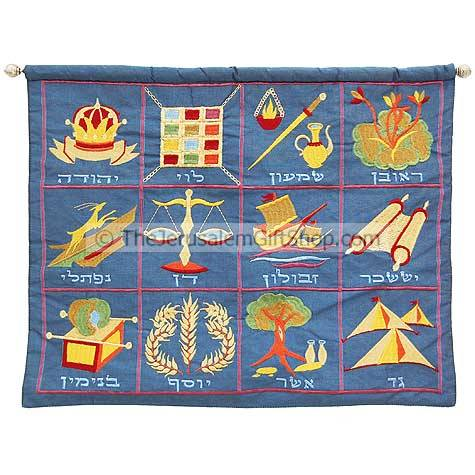 Twelve Tribes Embroidered Banner - Hebrew Size: 13 x 17 inchesby Yair Emanuel Made with Silk Gold and silver thread to create a beautiful wall hanging Shipped direct from Jerusalem. #silk
