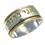 I am my beloved / Ani LeDodi - Hebrew Wide Silver and Gold Ring