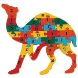 Wooden Alef Bet Kids Puzzle - Camel