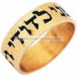 Ani ledodi Vedodi Li - 14 Carat Solid Gold Hebrew Ring