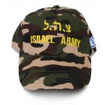 Army Cap - IDF Tzahal Logo