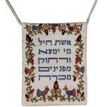 Yair Emanuel Silk Embroidered Bag - Eshet Chayil - Woman of Valor - Pomegranates and Birds