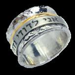 'Ani LeDodi Veh Dodi Li' 14 Karat Gold and Silver Spinning Ring