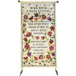 Silk Home Blessing in Hebrew and English - Floral