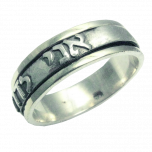 Sterling Silver Scripture Spinning Ring
