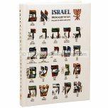 Notepad - Israel from Alef to Tav