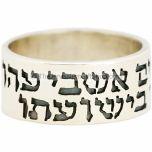 Psalm 91:16 Hebrew Scripture Ring - My Salvation