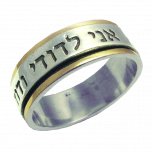 'Aaronic Blessing' in Hebrew Silver and Gold Ring