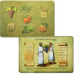 Set of 6 Placemats - Seven Species - Joshua Caleb Carrying the Grapes - Hebrew and English - Double Sided