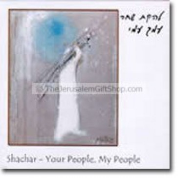 Shachar - Your People - My People