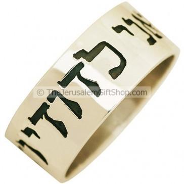 Ani ledodi Vedodi Li - I Am My Beloved's - Wide Ring