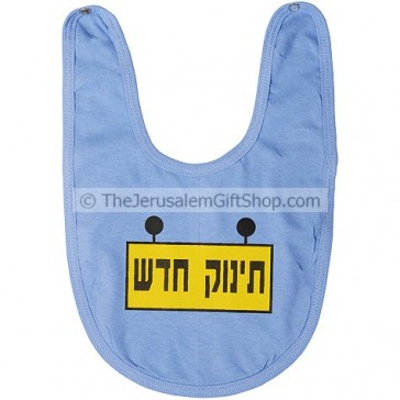 Baby Bib 'New Baby Boy' for Boys - Written in Hebrew