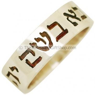 Psalm 118:26 Baruch haba b'Shem Adonai