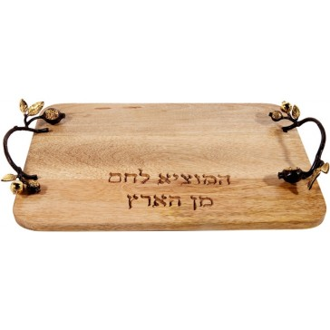 Yair Emanuel Wood and Copper Bread Board with Hebrew Blessing - Pomegranate