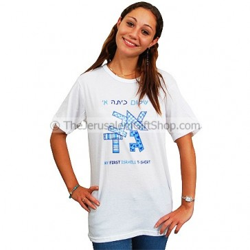 My First Israeli T Shirt