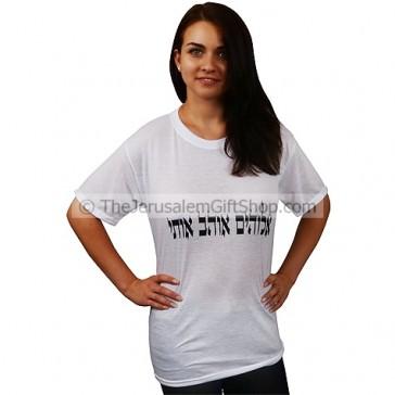 'Elohim Ohev Oti' - 'God Loves Me' Hebrew Tshirt