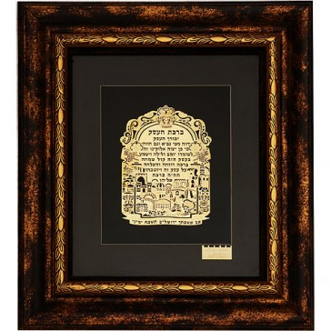 Business Blessing with Jerusalem Gold Plated in Frame