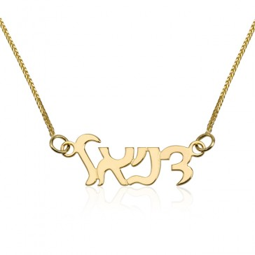 Your Name in Hebrew - 14 Karat Gold 'Handwritten' Lettering Necklace