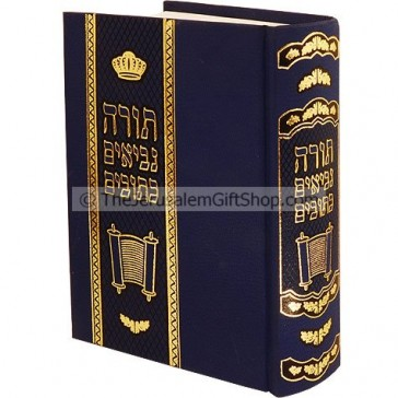 Hebrew Tanakh - Jewish Bible