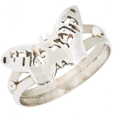 Isaiah 60:1 Kumi Ori - Arise Shine Hebrew Silver Ring