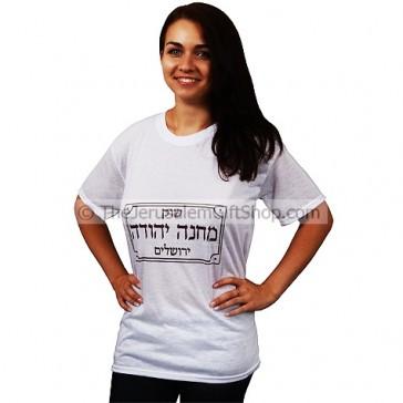 Mahane Yehuda Shuk - Jerusalem Market Tshirt