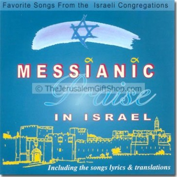 Messianic Praise in Israel