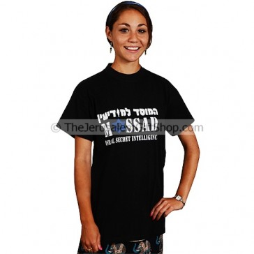 Mossad - Israel Secret Intelligence T-Shirt