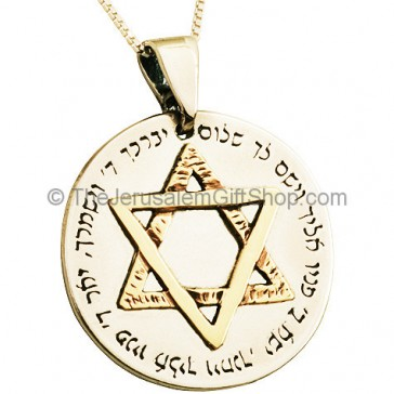 Priestly Blessing Gold and Silver Pendant - Made in Israel
