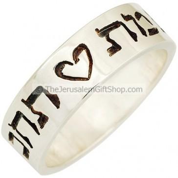 Purity Ring in Hebrew - True Love Waits