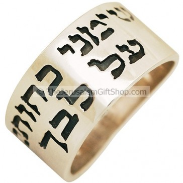 Song of Songs 8:6 Set Me As A Seal Hebrew Scripture Ring