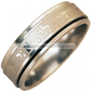 Steel Ring - Ani LeDodi Veh Dodi Li