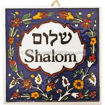 Wall Tile - Shalom Hebrew English