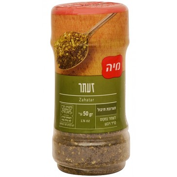 Zahatar Seasoning - Holy Land Spices