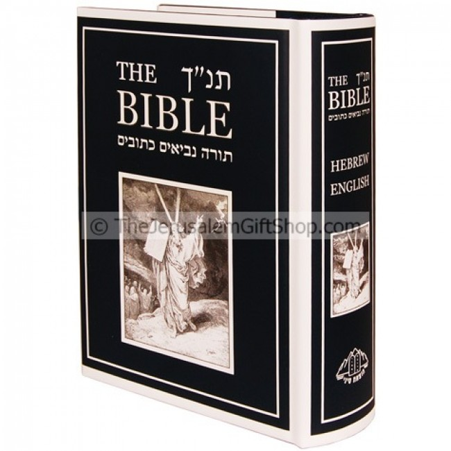 Jewish Bible in Hebrew and English