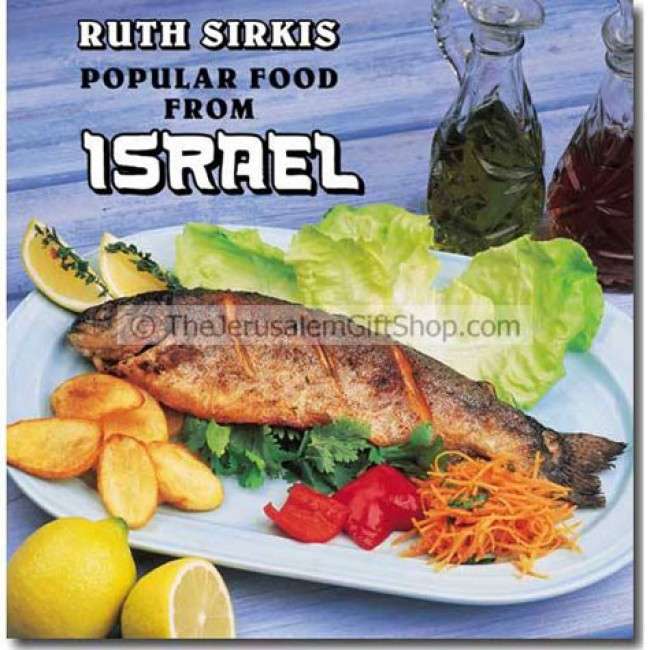 Popular food from israel in english holy land christian for Ancient israelite cuisine
