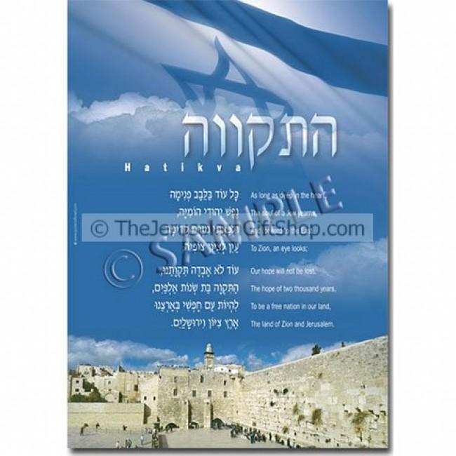 Httpwww Overlordsofchaos Comhtmlorigin Of The Word Jew Html: Hatikva Kotel Israeli Poster