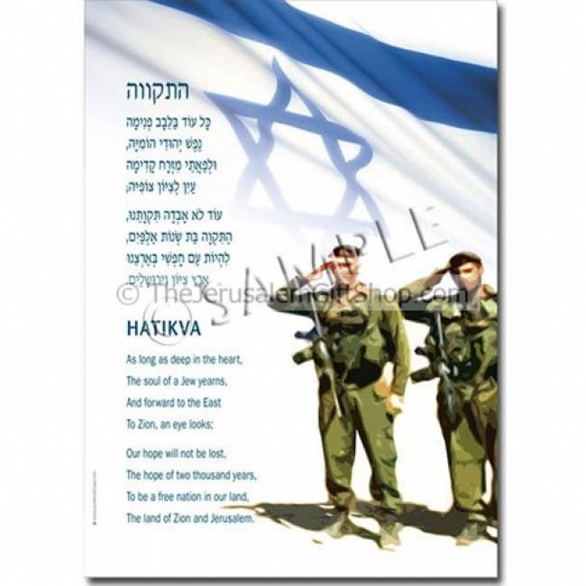 Httpwww Overlordsofchaos Comhtmlorigin Of The Word Jew Html: Hatikvah Soldiers