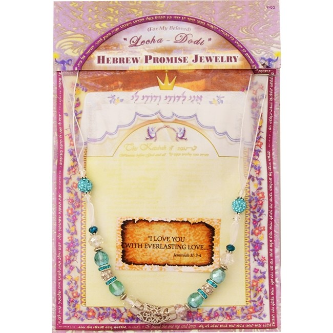 Hebrew Promise Jewelry 'I Love You with Everlasting Love' Jeremiah 31:3-4  Necklace - Turquoise