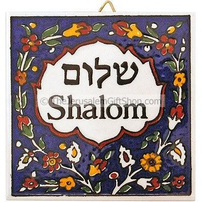 Wall Tile Shalom Hebrew English