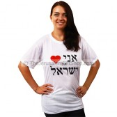 'Ani Ohev Israel' - 'I Love Israel' Heart Tshirt