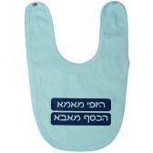 Baby Bib 'Beauty from Mum - Money from Dad' in Hebrew
