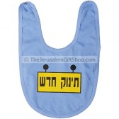 Baby Bib 'New Baby Boy' for Boys - Written in Hebrew