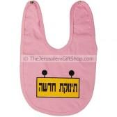 Baby Bib - New Baby Girl - Written in Hebrew
