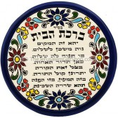 Birkat HaBayit Hebrew Home Blessing Coaster