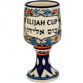 Ceramic Elijah Cup for Passover - Blue and White