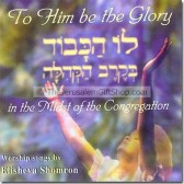 Lo HaKavod - To Him be the Glory