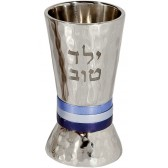 Yair Emanuel Hammered Nickel Kids Hebrew Kiddush Cup - Colored Ring - Boy / Girl Options
